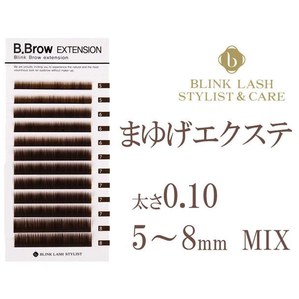 【BL】B.BROW Extension Dark Brown[太さ0.10][長さMIX] 1