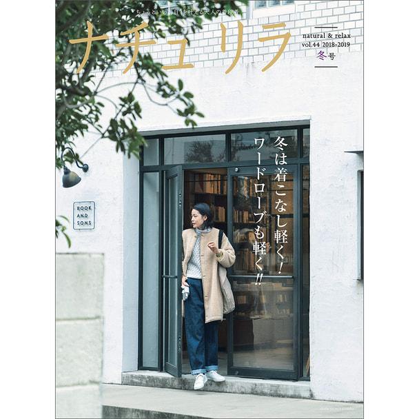 【定期購読】ナチュリラ [季刊誌・年間4冊分]