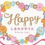 【CD】Happy~しあわせのうた