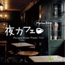 【CD】 夜カフェ~メロウ・ボッサ /フィリッピ・バーデン・パウエル・トリオ