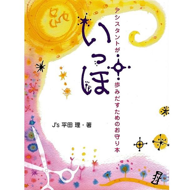 いっぽ 著/平田 理(J's)