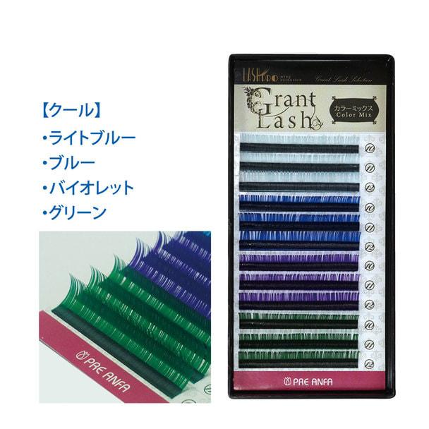 【PREANFA】GrantLashクールカラー[Cカール太さ0.10長さMIX] 1