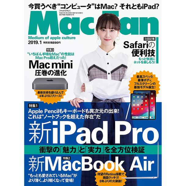 【定期購読】Mac Fan (マック ファン) [毎月29日・年間12冊分]