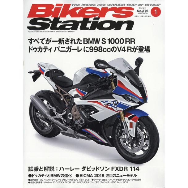 【定期購読】Bikers Station(バイカーズ ステーション) [偶数1日・年間6冊分]