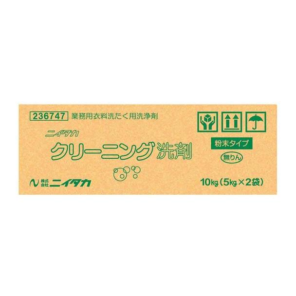 ニイタカ クリーニング洗剤 10kg