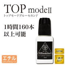 【ヴィーナスラッシュ】日本製トップモードグルー2nd 5ml