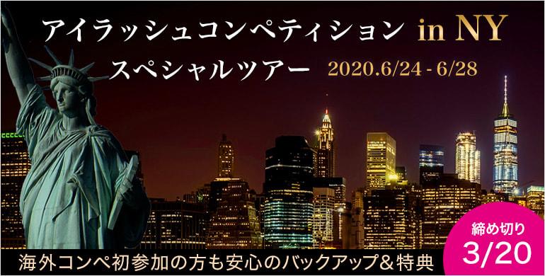 アイラッシュコンペティション in NY スペシャルツアー