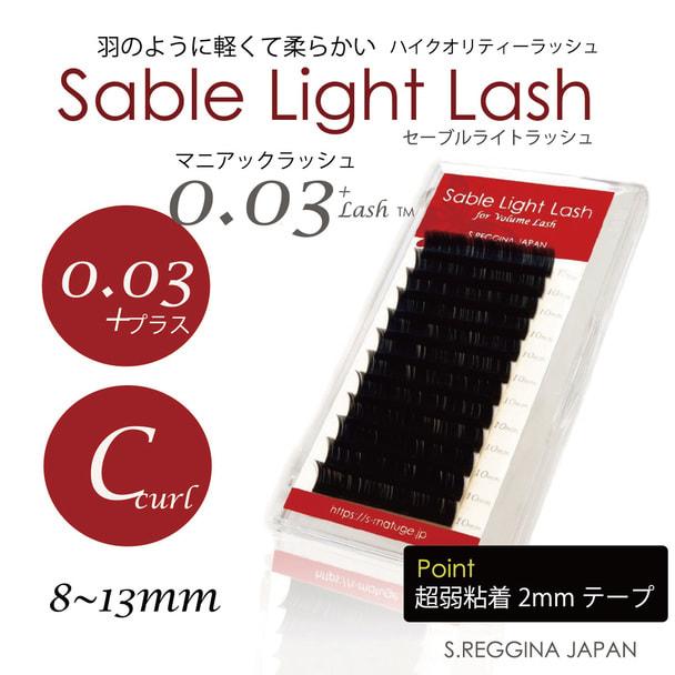 【セーブルライトラッシュ】0.03+Lash [Cカール太さ0.03長さ13mm] 1