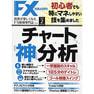 【定期購読】月刊FX攻略.COM [毎月21日・年間12冊分]