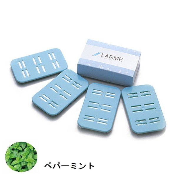 おしぼり用アロマ芳香剤 LARME(ラルム)4シート入り・ペパーミント 1