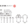 カットソーE-3106(S)(ブラック) 3