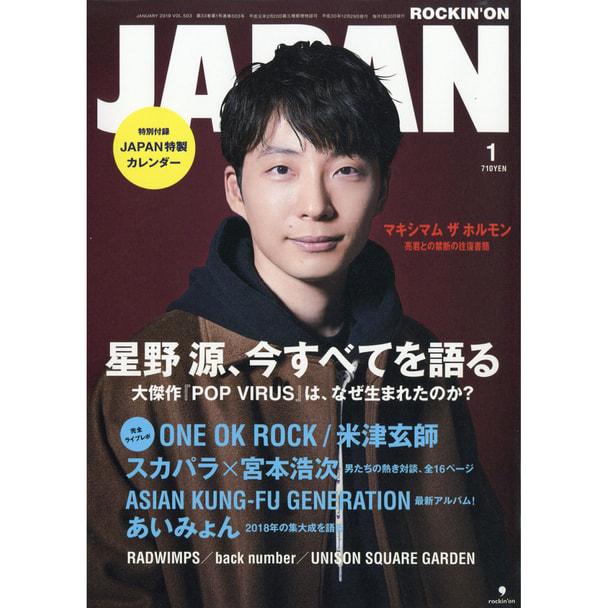 【定期購読】ロッキング・オン・ジャパン [毎月30日・年間12冊分]