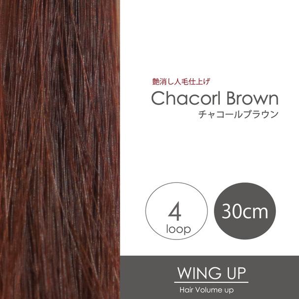 エクステ増毛WING-UPループ《チャコールブラウン》30cm 1000本(4本ループ×250束) 1