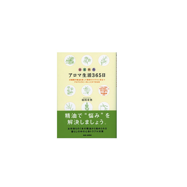 アロマ生活365日 20種類の精油を使って季節のトラブルに役立つ アロマセラピーのレシピができる本