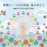 【CD】世界に一つだけの花/ありがとう~SMAPコレクション α波オルゴール・ベスト【2枚組】