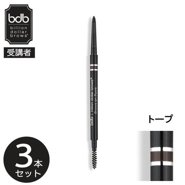 【bdb受講者】マイクロブロウペンシル(トープ)×3本