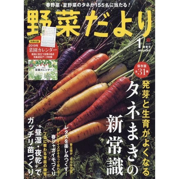 【定期購読】野菜だより [偶数月3日・年間6冊分]