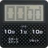 防滴大画面タイマーT-163BK ブラック