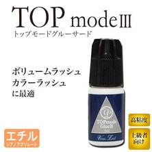 【ヴィーナスラッシュ】日本製トップモードグルー3rd 5ml