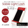 【セーブルライトラッシュ】0.03+Lash [Cカール太さ0.03長さ10mm] 1