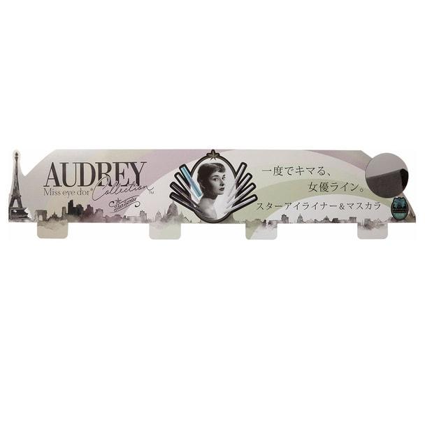 オードリーアイライナー連結ロングパネル(W900) 1
